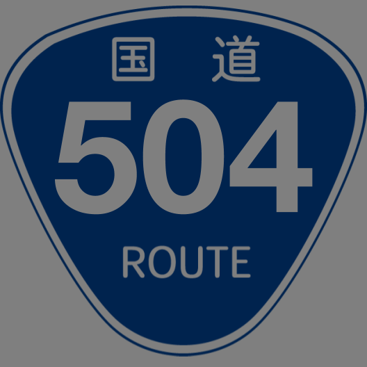f:id:japan_route:20200607162053p:plain