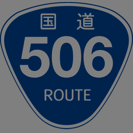 f:id:japan_route:20200618182015p:plain