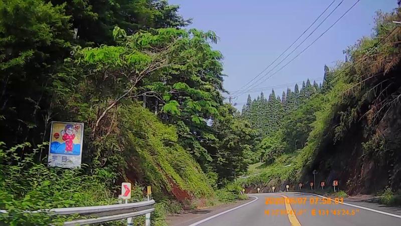 f:id:japan_route:20200719235442j:plain