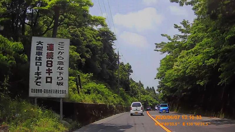 f:id:japan_route:20200720002039j:plain