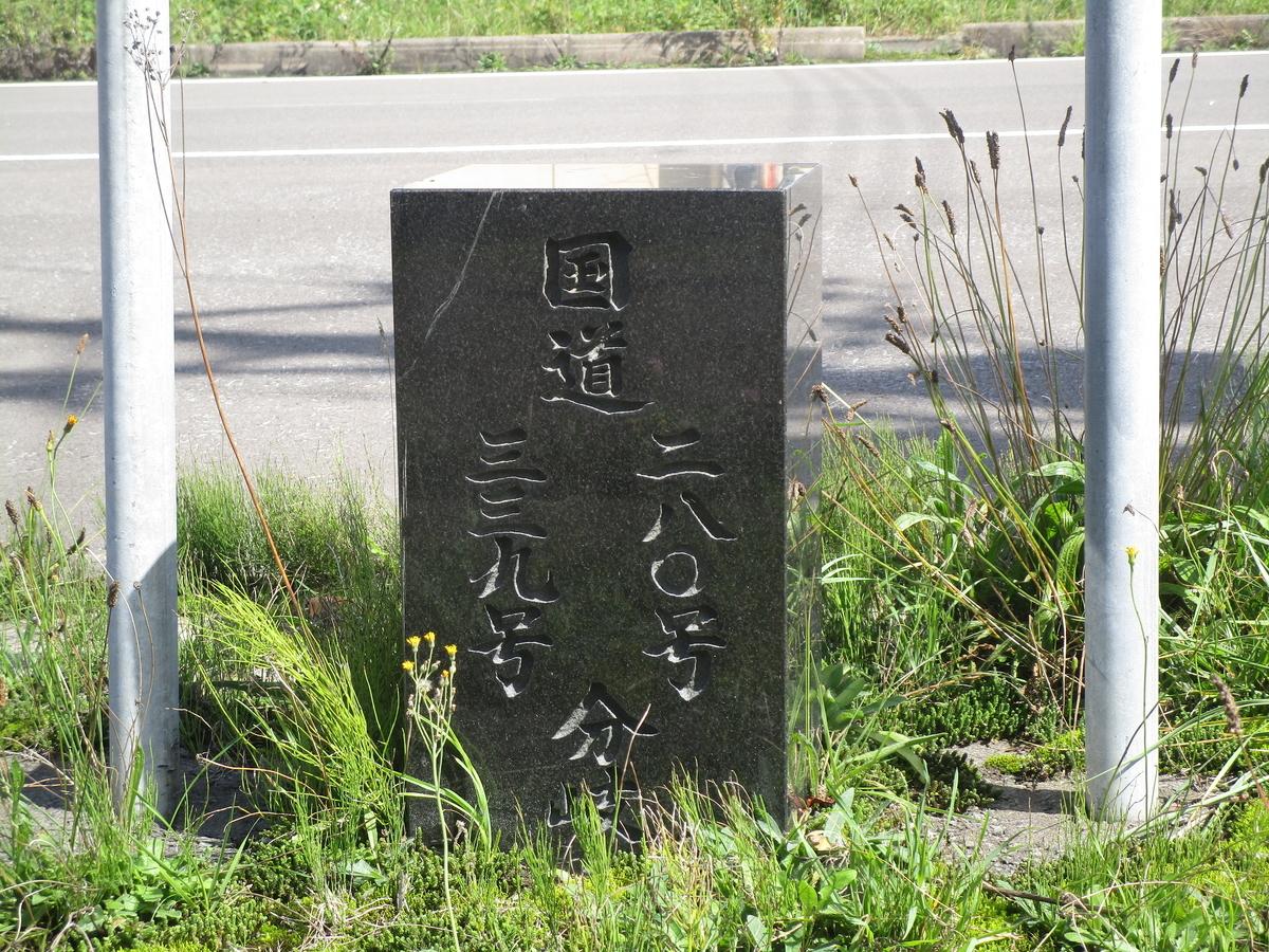 f:id:japan_route:20200919104916j:plain