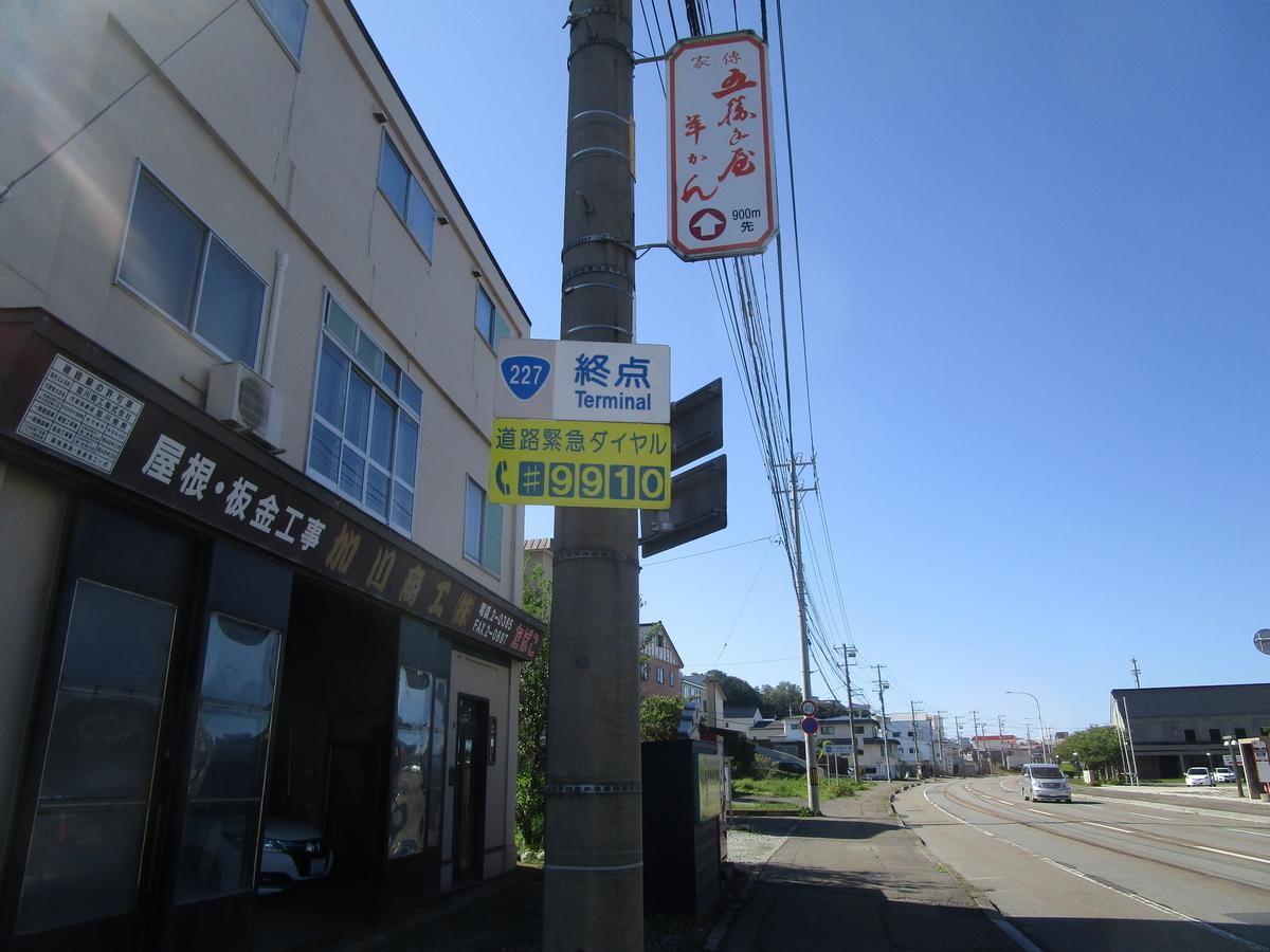 f:id:japan_route:20200921094354j:plain