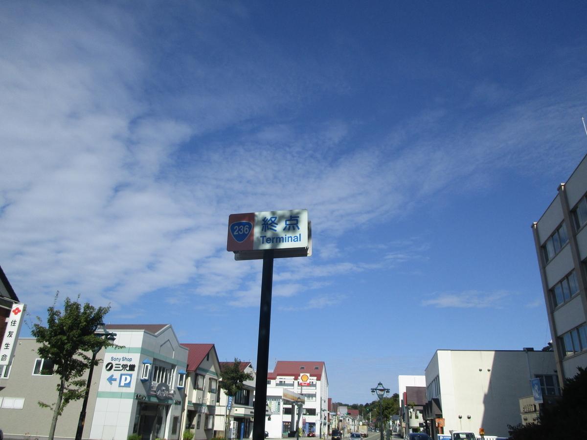 f:id:japan_route:20200923091534j:plain
