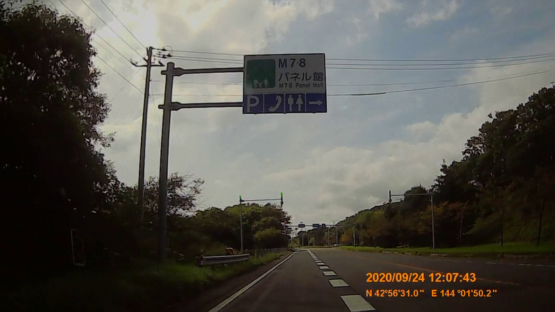 f:id:japan_route:20201206182414j:plain