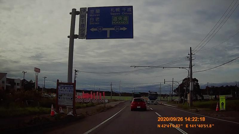 f:id:japan_route:20201220143817j:plain
