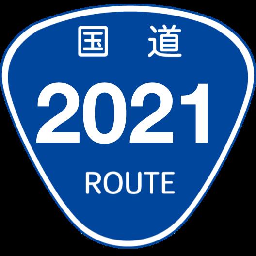f:id:japan_route:20201229150235p:plain