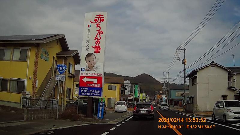 f:id:japan_route:20210530192057j:plain