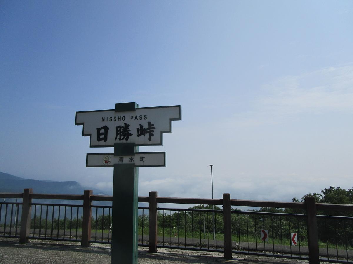 f:id:japan_route:20210723092238j:plain