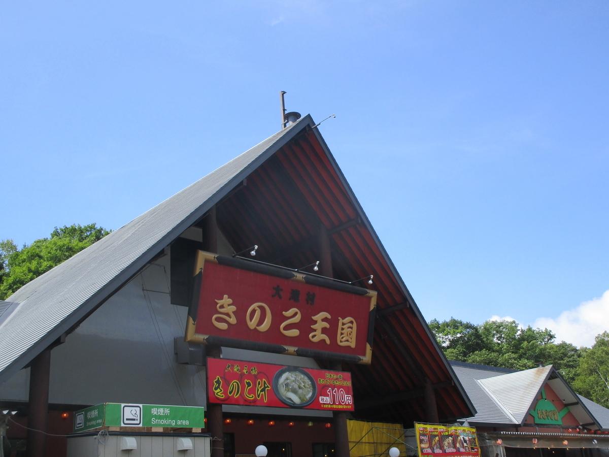 f:id:japan_route:20210724092706j:plain