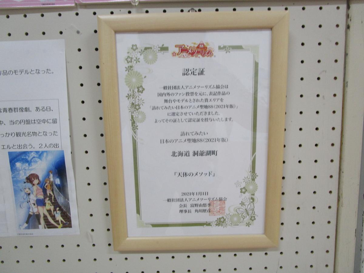 f:id:japan_route:20210724105233j:plain