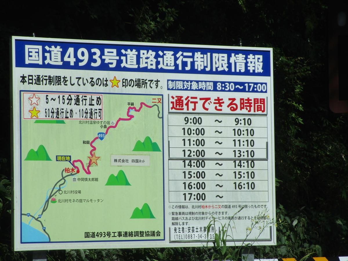f:id:japan_route:20210921094621j:plain