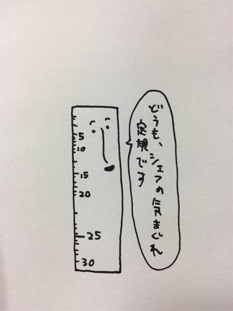 f:id:japana:20170724192912j:image
