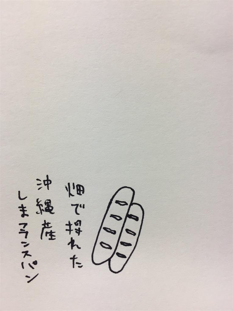 f:id:japana:20170724193003j:image