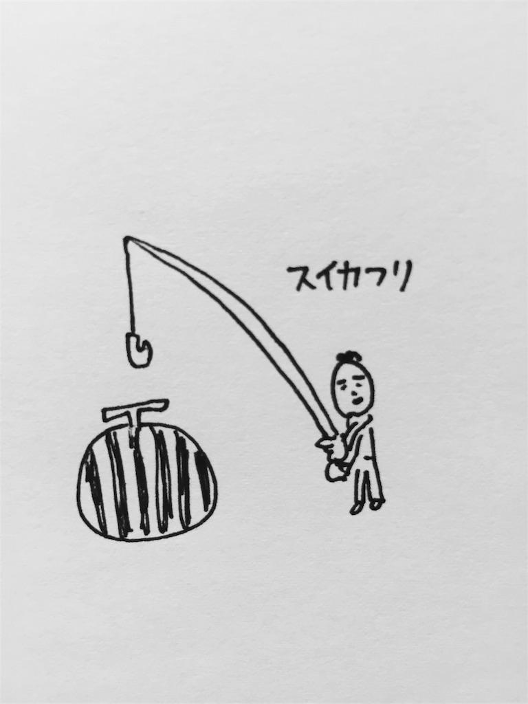 f:id:japana:20170724193029j:image