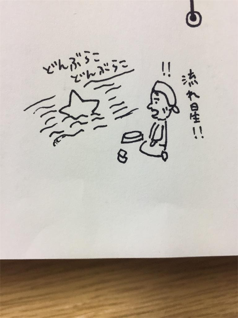 f:id:japana:20170724193143j:image