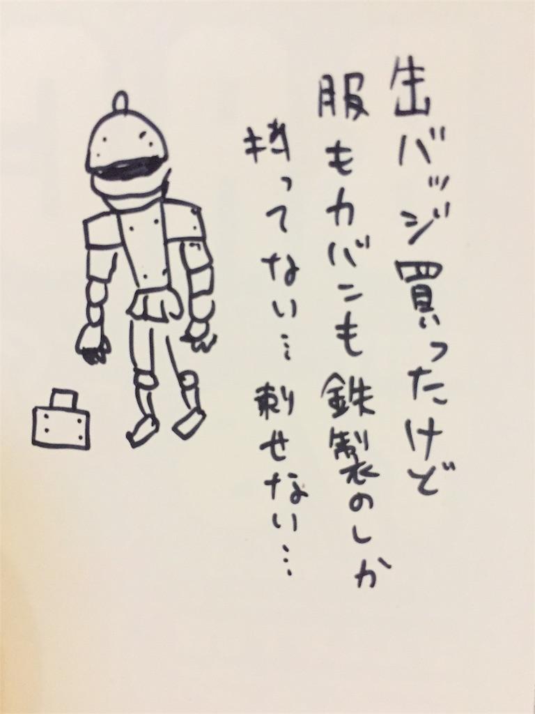 f:id:japana:20170724193713j:image