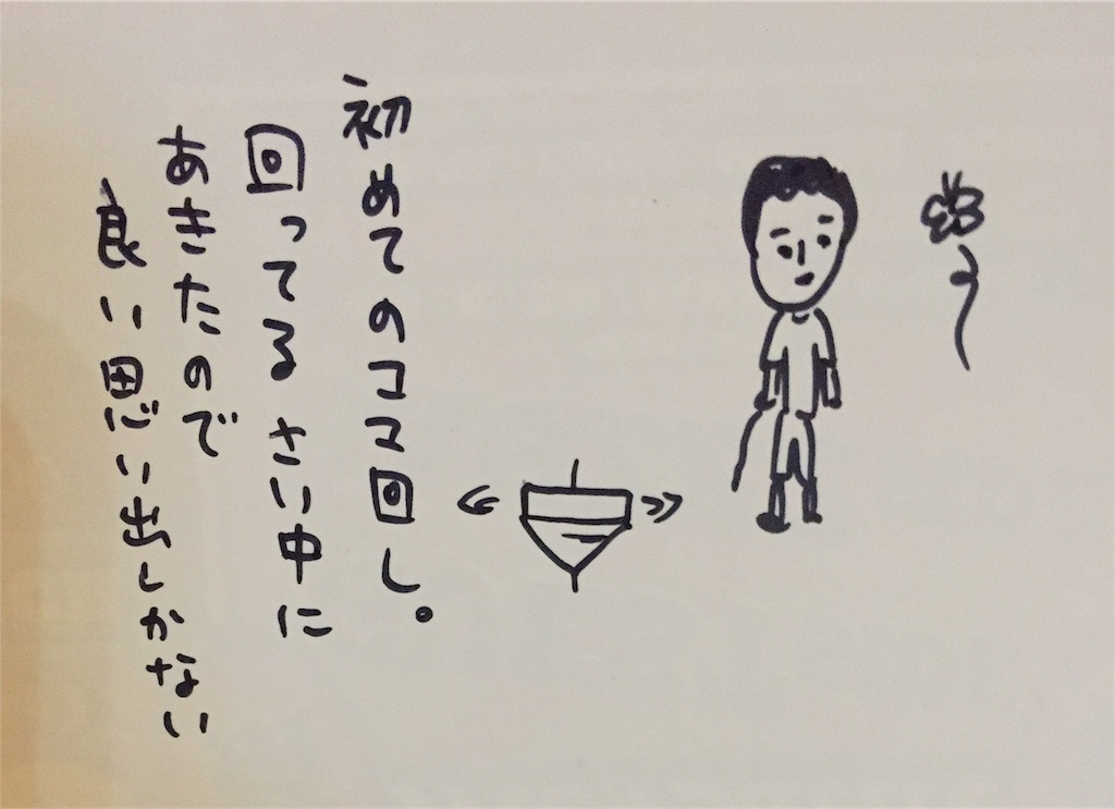 f:id:japana:20170724193728j:image