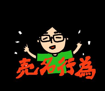 f:id:japana:20170824222421p:plain