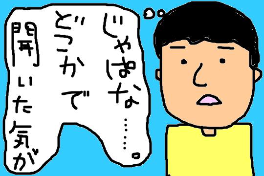 f:id:japana:20180709005415p:plain