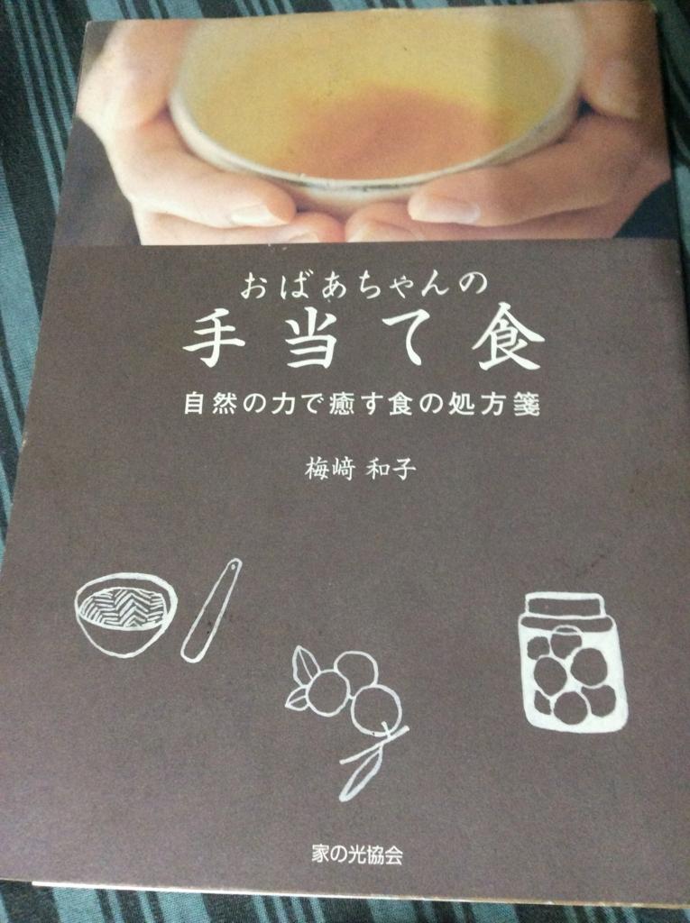 f:id:japanasechef:20180703110356j:plain