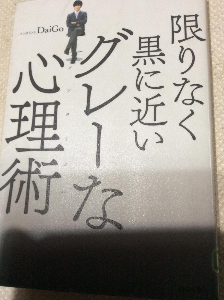 f:id:japanasechef:20180709000039j:plain