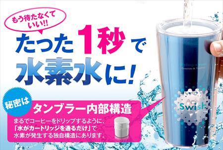 【水素水が作れるタンブラー登場】その場で水素水が出来ちゃうって本当