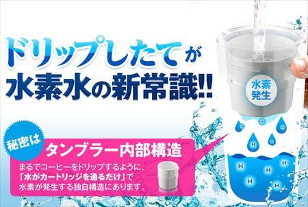【水素水が作れるタンブラー登場】その場で水素水が出来ちゃうって本当?