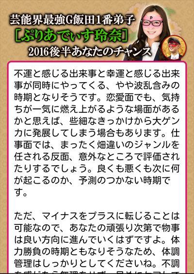 ゲッターズ飯田さんの五星三心占いで2016年下半期の運勢を占った結果:2016unsei.hatenablog.com
