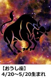 2017年当たる無料12星座占い おうし座の2017年の運勢