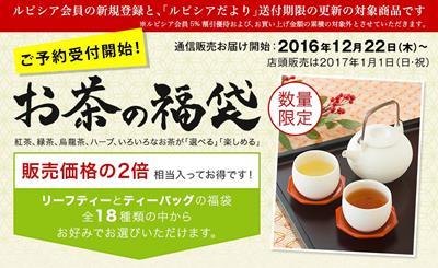 2017年のルピシアの福袋は!?お茶好きにはたまらないルピシアの福袋の秘密