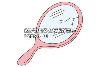 「鏡が割れると縁起が悪い」って本当なの?この迷信の理由は?