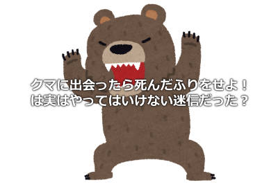 クマに出会ったら死んだふりをせよ!は実はやってはいけない迷信だった?