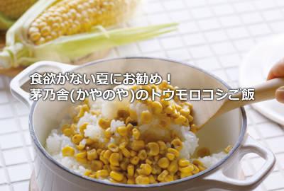 食欲がない夏にお勧め!茅乃舎(かやのや)のトウモロコシご飯
