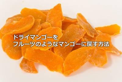 ドライマンゴーをフルーツのようなマンゴーに戻す方法