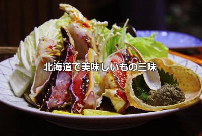 北海道で美味しいもの三昧