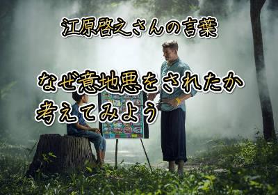 江原啓之さんの言葉「すべての人が先生だと思って生きよう」