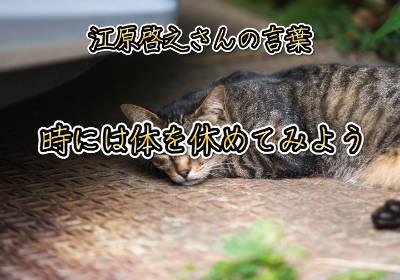 江原啓之さんからのメッセージ!時には体を休めてみよう