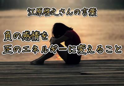 江原啓之さんが教えてくれた「負の感情を正のエネルギーに変えること」