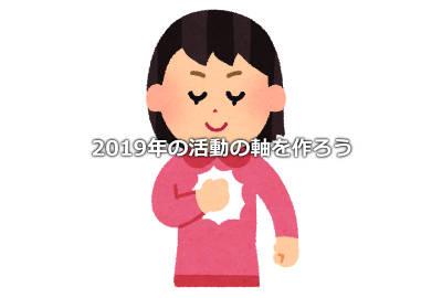 2019年の活動の軸を作ろう