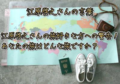 江原啓之さんの旅好きな方への警告!あなたの旅はどんな旅ですか?