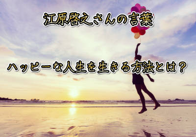 江原啓之さんが教えてくれたハッピーな人生を生きる方法とは?