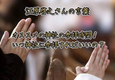江原啓之さんオススメの神社の参拝時間!いつ神社に参拝すればいいの?