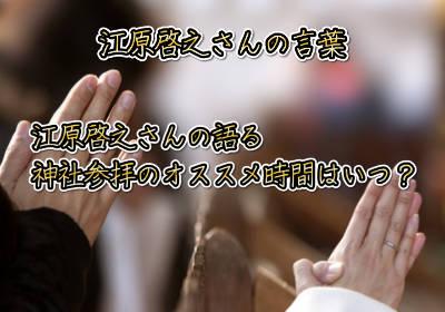 江原啓之さんの語る神社参拝のオススメ時間はいつ?
