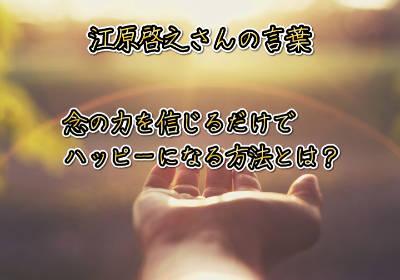 江原啓之さんの言葉!念の力を信じるだけでハッピーになる方法とは?