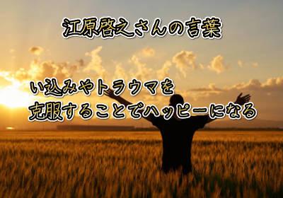 思い込みやトラウマを克服することでハッピーになる江原啓之さんの名言