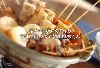 茅乃舎(かやのや)の辛味噌鍋つゆで韓国風おでん