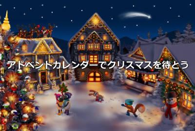 アドベントカレンダーでクリスマスを待とう