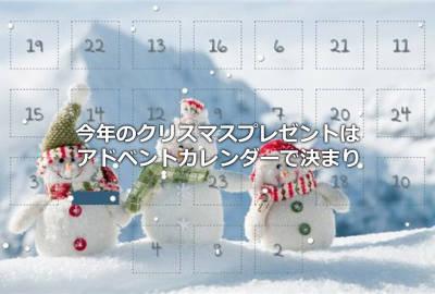 今年のクリスマスプレゼントはアドベントカレンダーで決まり