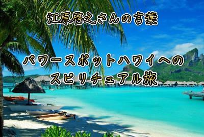 江原啓之さんおすすめ!パワースポットハワイへのスピリチュアル旅