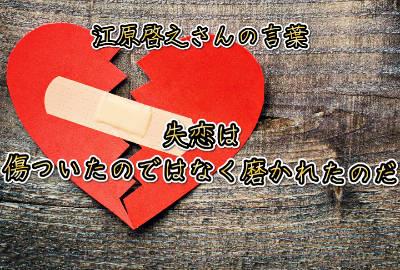 江原啓之さんの失恋を癒す最高の言葉!失恋は傷ついたのではなく磨かれたのだ